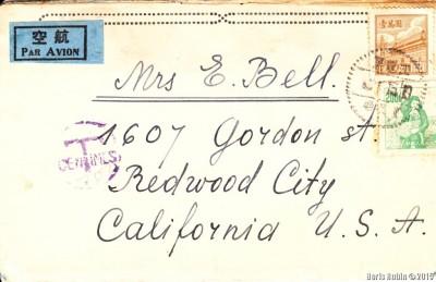 Лицевая сторона конверта. Харбин - США, 1955