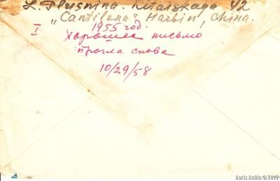 Оборотная сторона конверта. Харбин - США, 1955