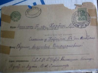 Конверт письма, отправленного из Камышина в Харбин, 1936 год