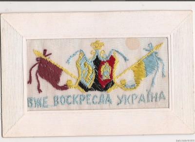 Вышитая в США украинская открытка времен Первой мировой войны