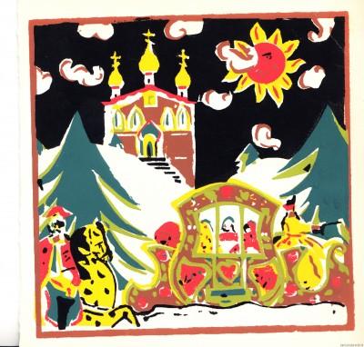 Складная открытка, 20-е годв прошлого века