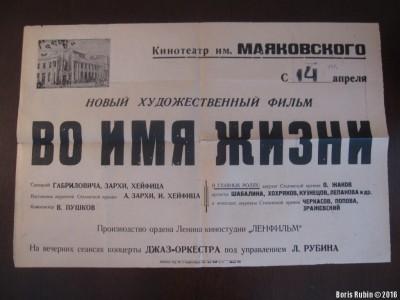"""Афиша кинокартины """"Во имя жизни"""""""