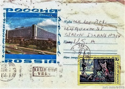 """Конверт из московской гостиницы """"Россия"""""""