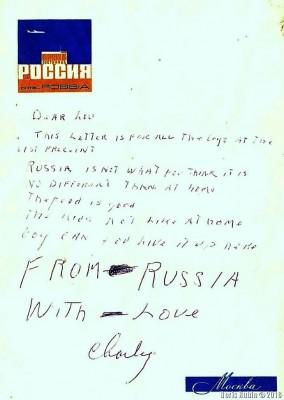 """Письмо из московской гостиницы """"Россия"""""""