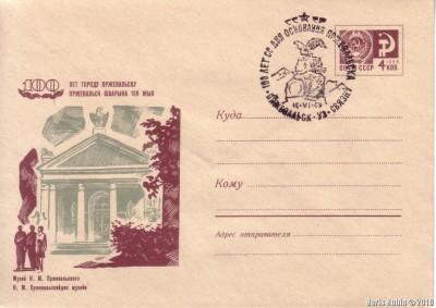 Конверт, выпущенный в честь столетия города Пржевальска