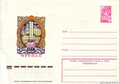 Конверт, выпущенный в честь столетия города Фрунзе