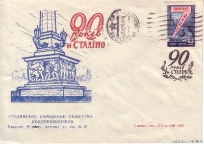 Конверт, выпущенный в честь 90-летия города Сталино