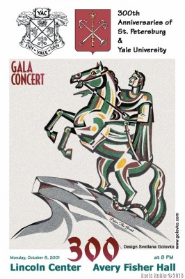 Афиша Гала-концерта в Lincoln Center