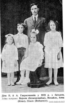 Фото П.Гаврисишина с детьми из книги М.Марунчака
