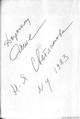 Автограф Нины Светлановой