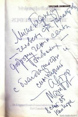 Инскрипт Марка Поповского