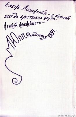 Дарственная надпись Михаила Юппа