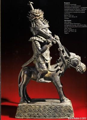 Всадник, бронза, Бенин, XVIII - XIX век