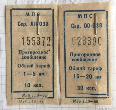 Билеты на пригородный поезд