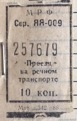 Билет на речной транспорт