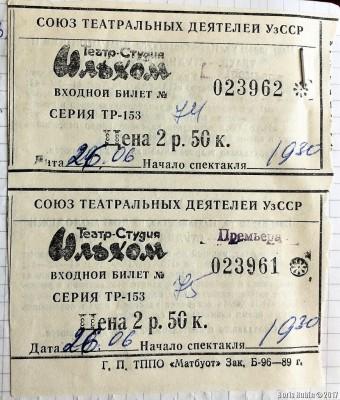 """Билеты в театр-студию """"Ильхом"""","""