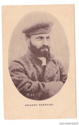 Григорий Гершуни
