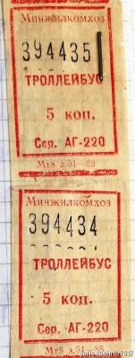 Троллейбусные билеты