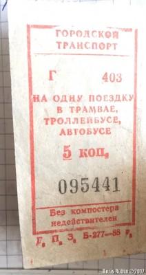Комбинированный билет на трамвай, троллейбус и автобус
