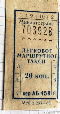 Билет на маршрутное такси