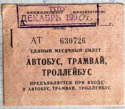 Месячный проездной билет