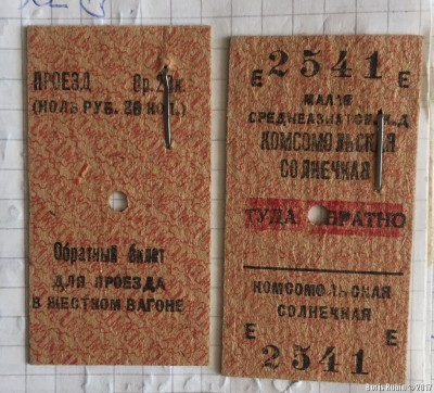 Билеты на детскую железную дорогу в Ташкенте