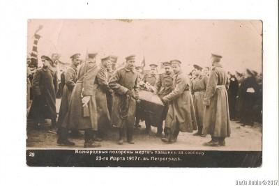 Всенародные похороны 23 марта 1917 года в Петрограде