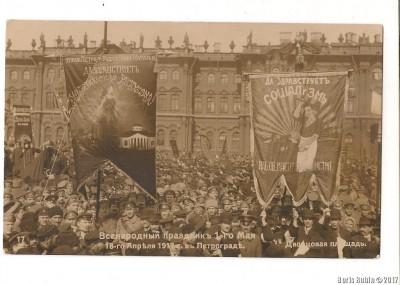 Праздник 1 мая в Петрограде