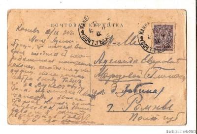 Письмо Аделаиде Морозовой