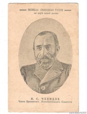 Николай Чхеидзе