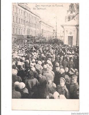 Дни революции в Москве. На Тверской