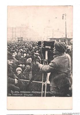 Дни революции в Москве. На Страстной площади