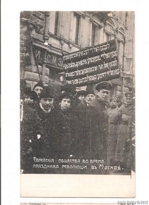Еврейские общества во время празднования революции в Москве
