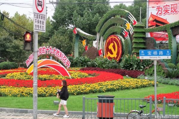Цветочная клумба в Шанхае