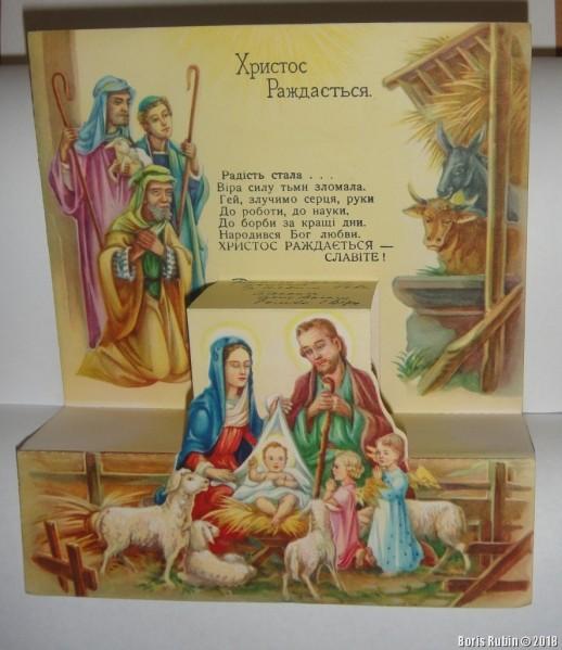 Поздравительная рождественская открытка-раскладушка