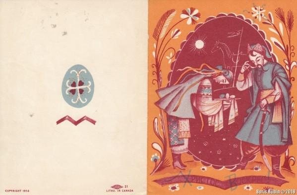 Поздравительная открытка. Автор Э.Козак