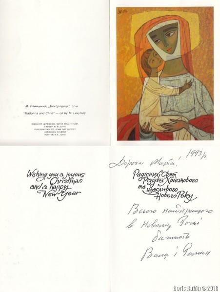 Складывающаяся вчетверо поздравительная открытка. Автор М.Левицкий