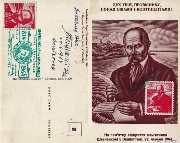 Открытка, выпущенная в честь открытия памятника Т.Шевченко в Вашигтоне в 1964 году