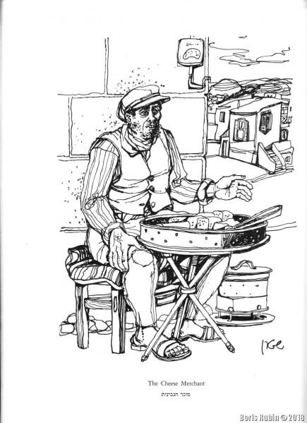 Йосси Стерн. Торговец сыром