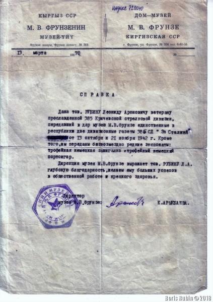 Благодарственное письмо Л.А.Рубину из музея М.В.Фрунзе