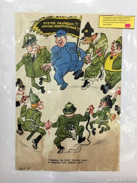 Плакат Бориса Ефимова