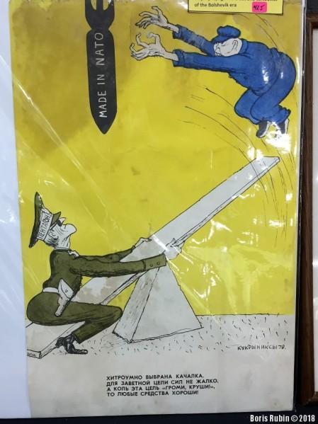 Плакат Кукрыниксов