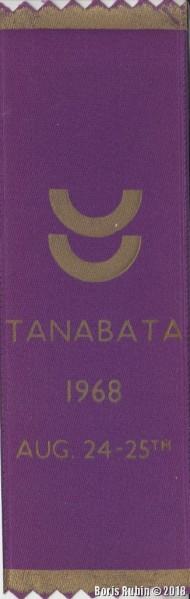"""Закладка на фиолетовой леточке """"Tanabata 1968 Aug. 24-25th"""""""