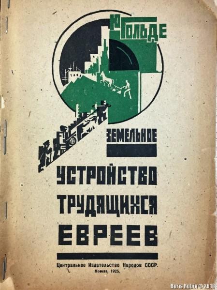 Изданиие из коллекции Эмиля Аллахвердова.
