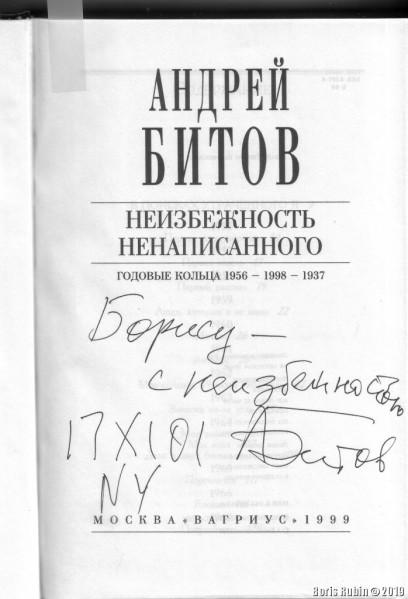 Автограф Андрея Битова