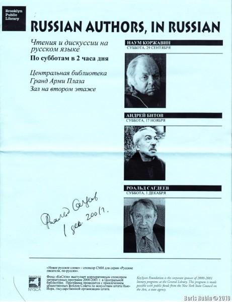 Листовка с расписанием выступлений российских авторов в Бруклинской библиотеке и автографом Р.Сагдеева