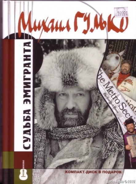 Книга М.Гулько