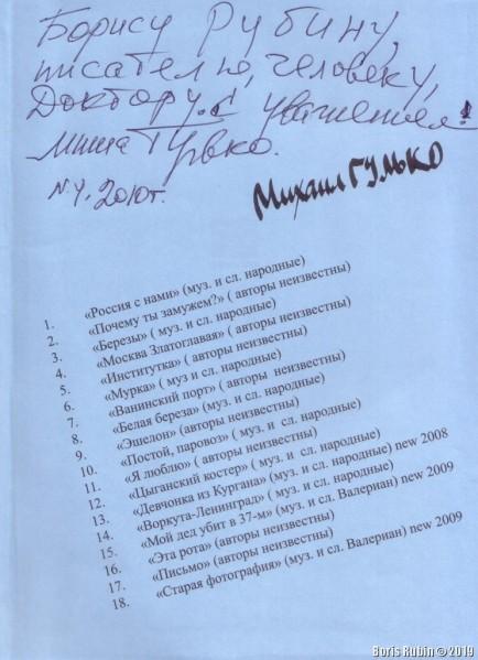 Автограф Михаила Гулько