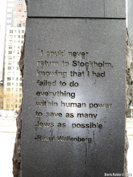 Надпись на одной из колонн Монумента