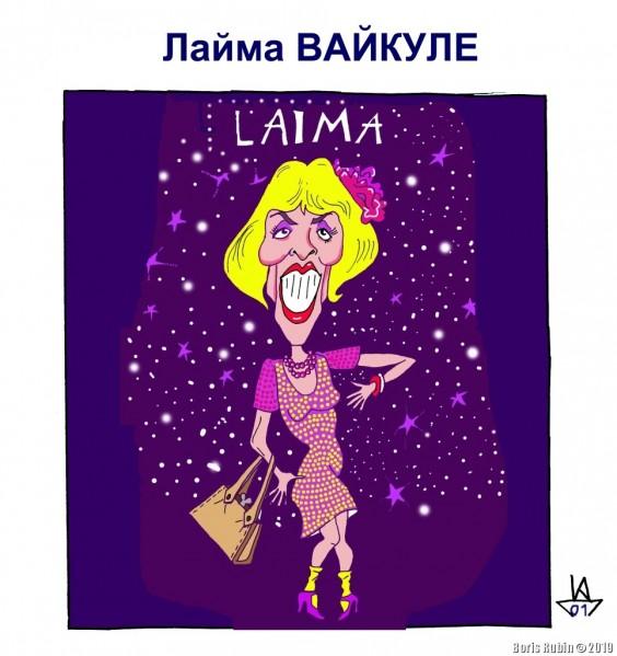 Лайма Вайкуле